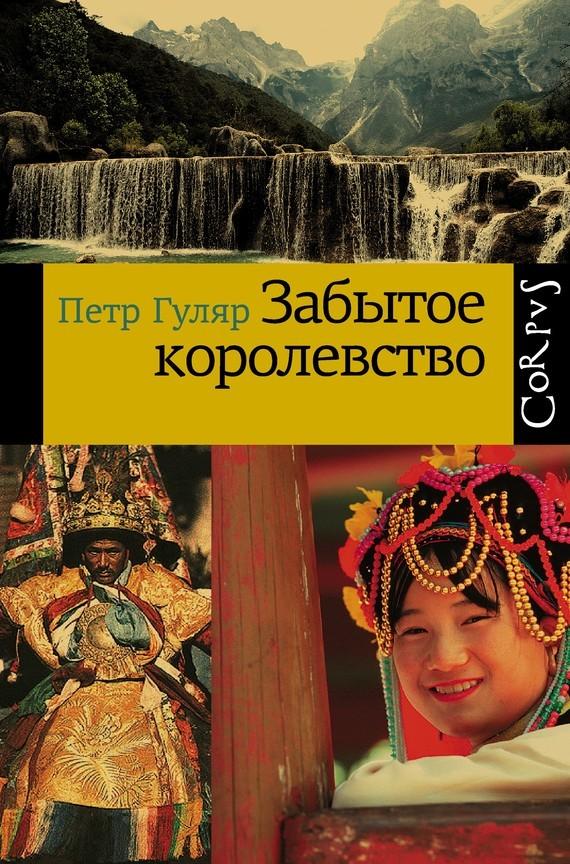Забытое королевство - Петр Гуляр читать онлайн или скачать бесплатно fb2 epub txt rtf