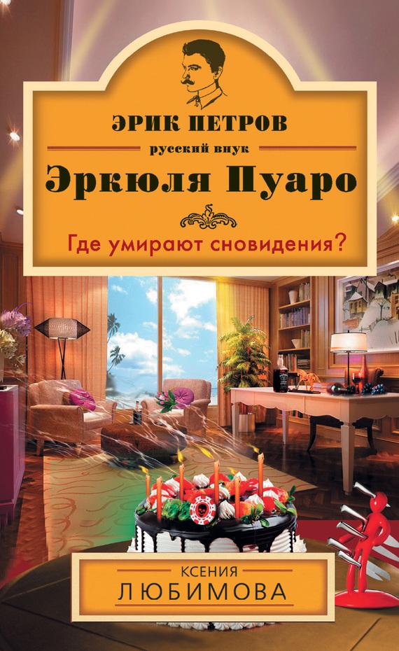 Ксения Любимова «Где умирают сновидения?»