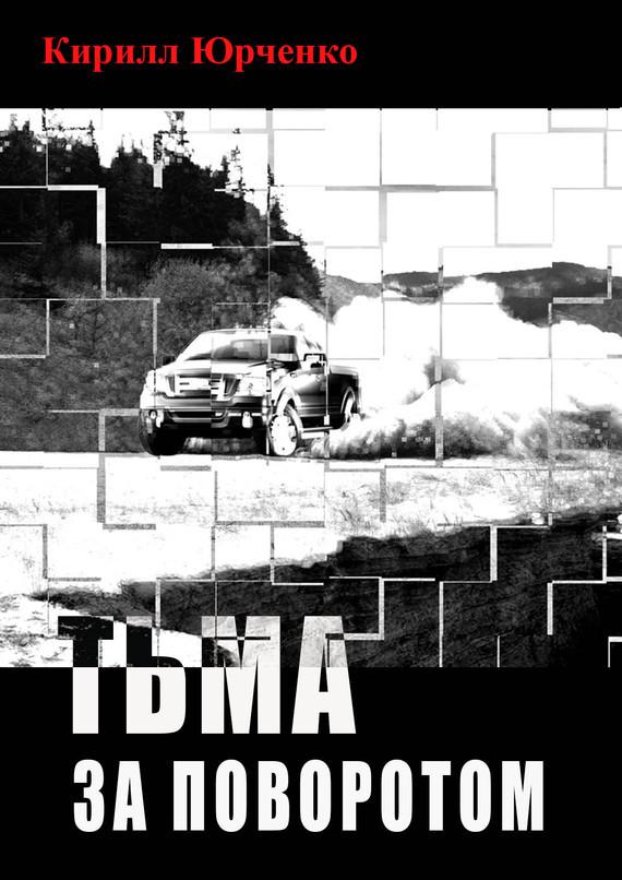 Кирилл Юрченко «Тьма за поворотом»