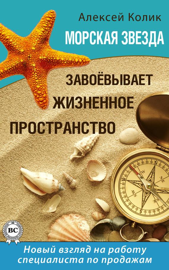Обложка книги Морская звезда завоевывает жизненное пространство. Новый взгляд на работу специалиста по продажам