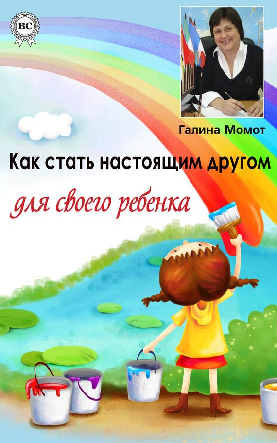 Галина Момот «Как стать настоящим другом для своего ребенка»