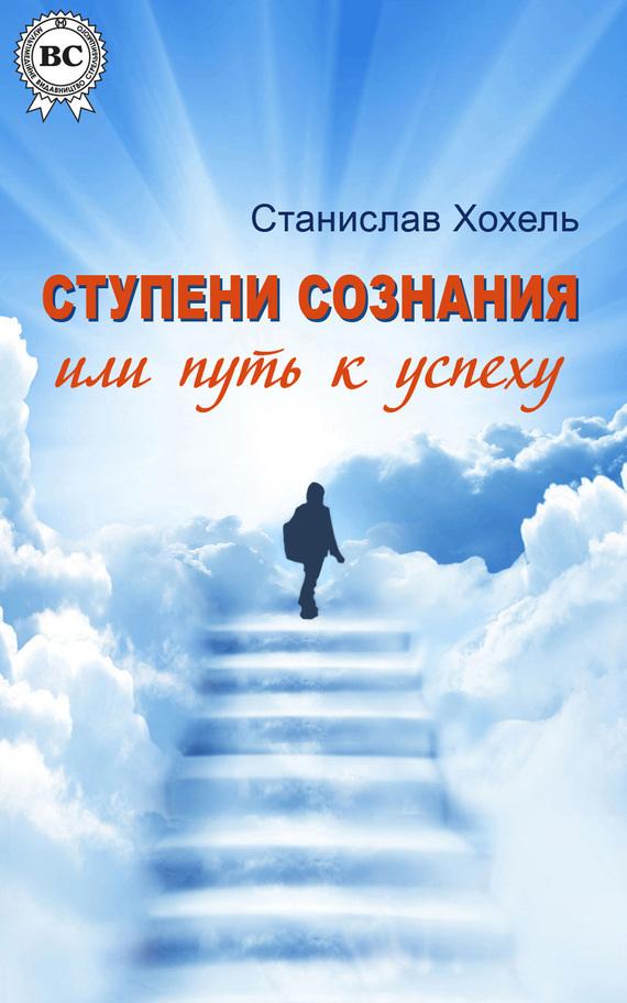 Станислав Хохель «Ступени сознания, или Путь к успеху»