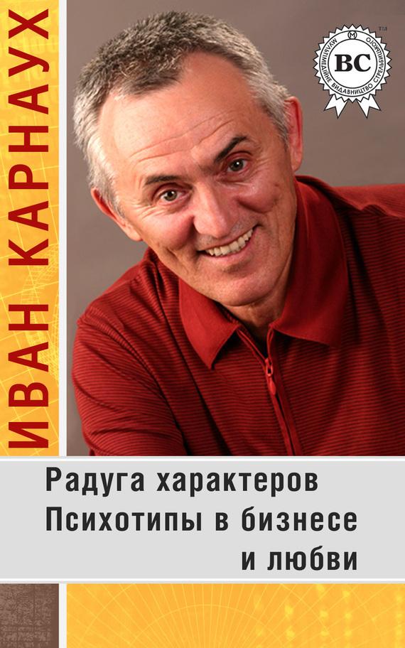 Обложка книги. Автор - Иван Карнаух
