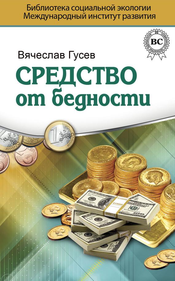 Средство от бедности - Вячеслав Гусев читать онлайн или скачать бесплатно fb2 epub txt rtf