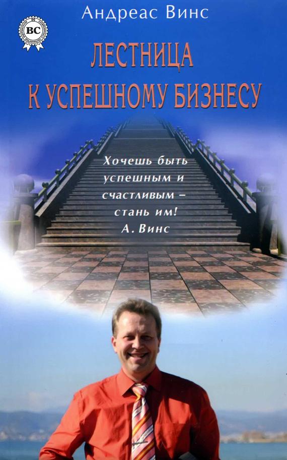 фото обложки издания Лестница к успешному бизнесу