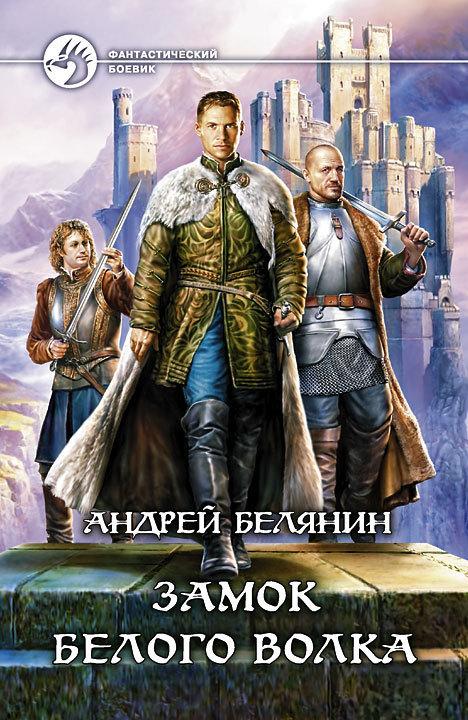 Андрей Белянин «Замок Белого Волка»