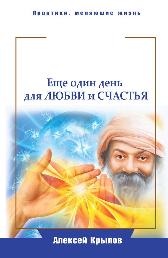 Алексей Крылов «Мудрость Ошо. Еще один день для любви и счастья»