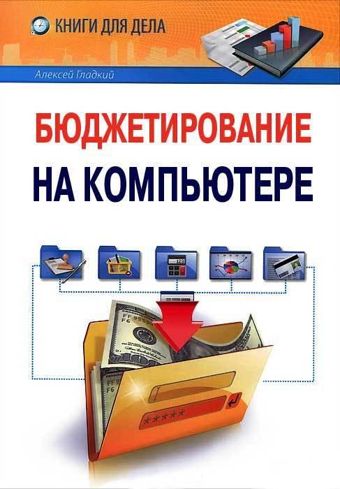 Алексей Гладкий «Бюджетирование на компьютере»