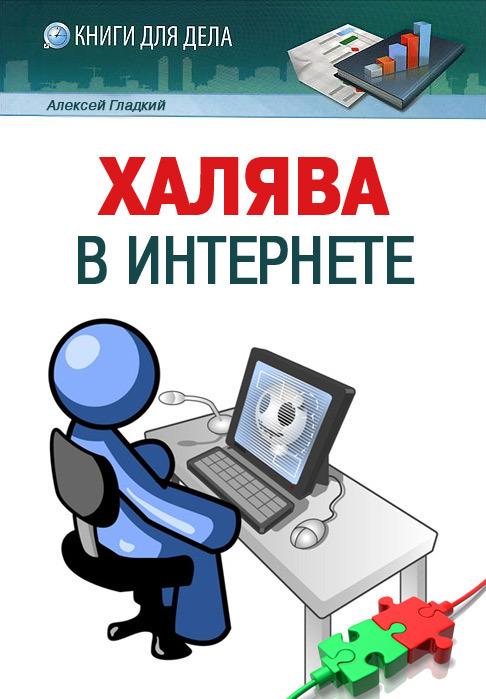 Алексей Гладкий «Халява в Интернете»