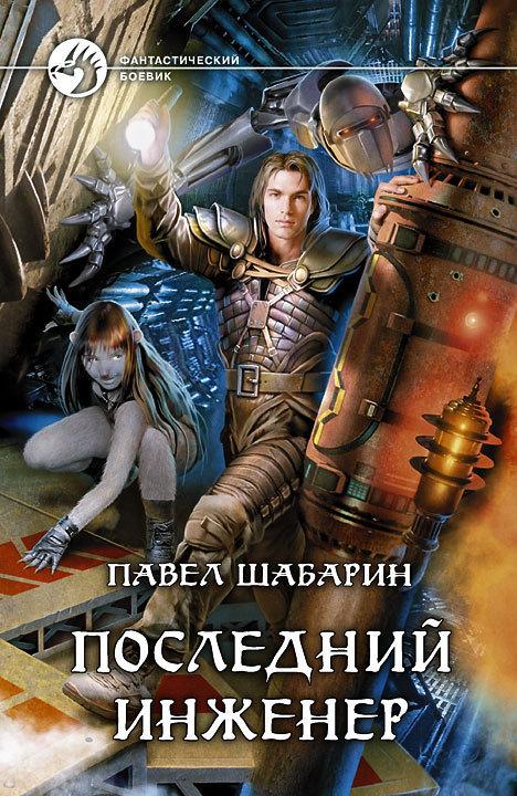 Павел Шабарин «Последний инженер»
