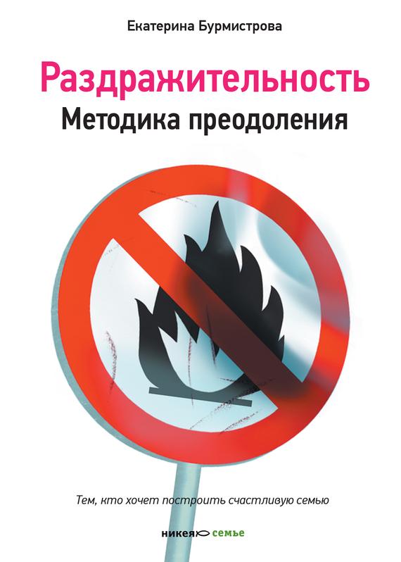 Екатерина Бурмистрова «Раздражительность. Методика преодоления»