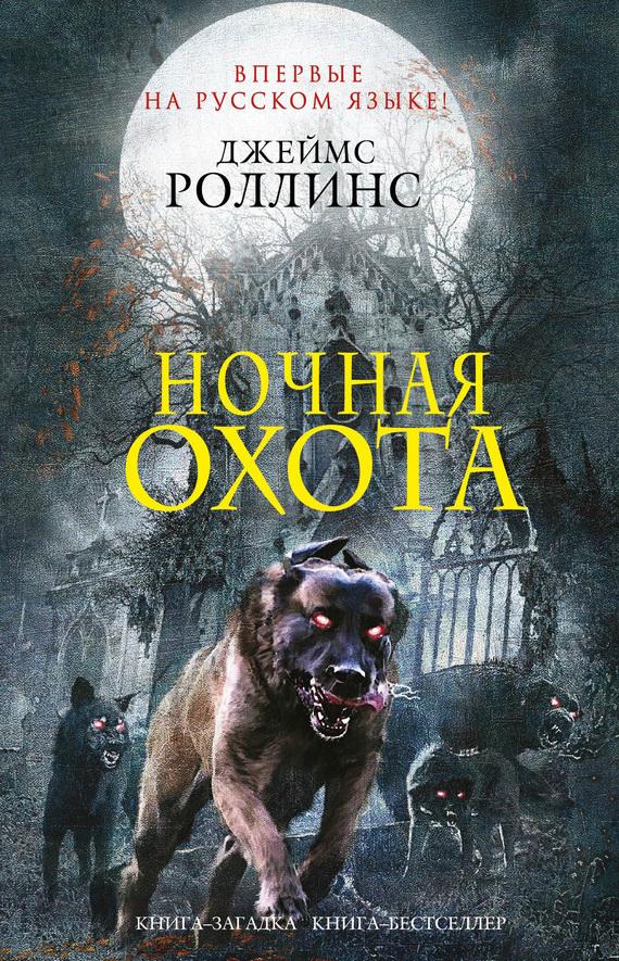 Ребекка Кантрелл, Джеймс Роллинс «Ночная охота (сборник)»