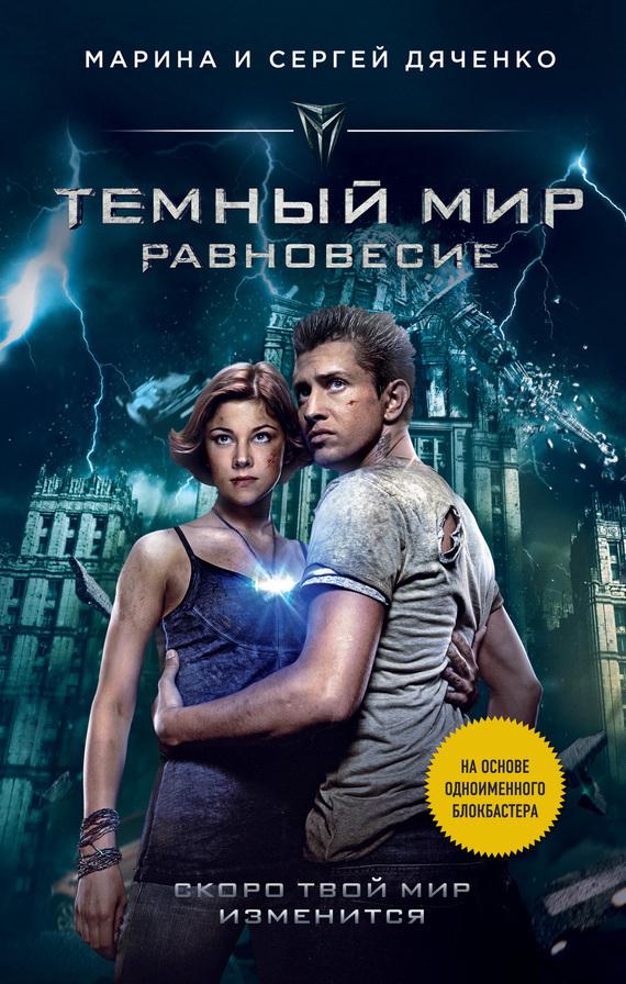 Марина и Сергей Дяченко «Темный мир. Равновесие»