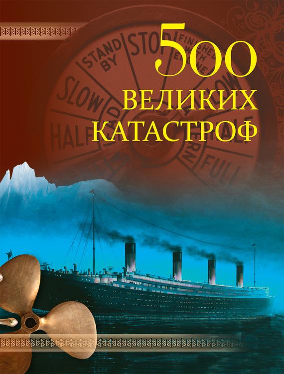 Николай Непомнящий «500 великих катастроф»