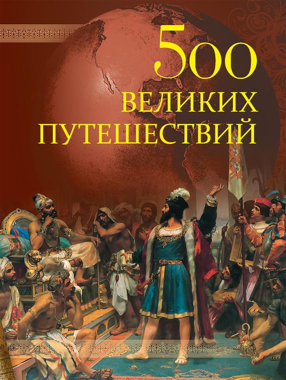 Андрей Низовский «500 великих путешествий»