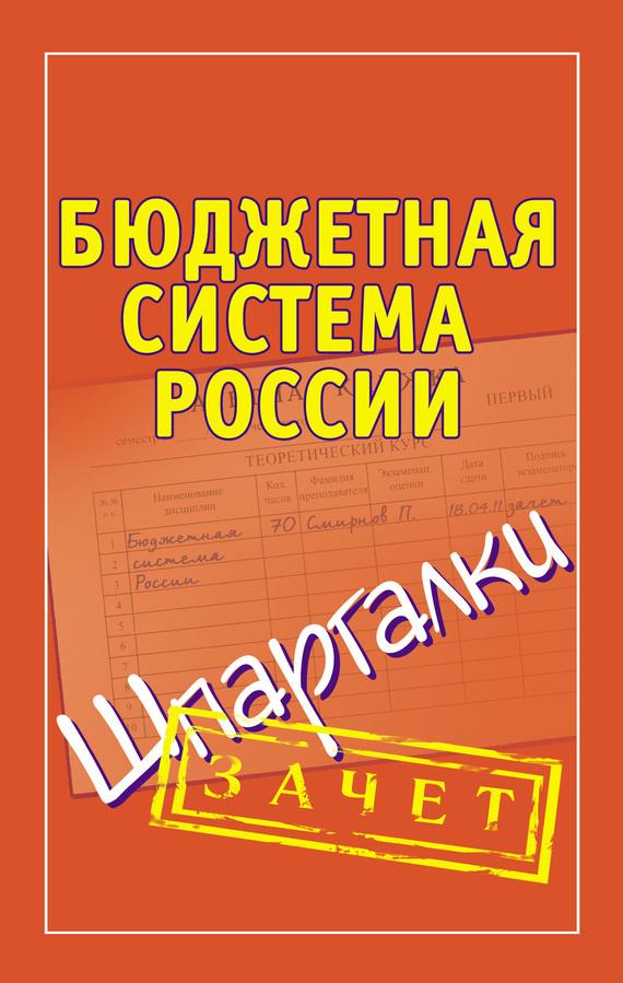 фото обложки издания Бюджетная система России. Шпаргалки