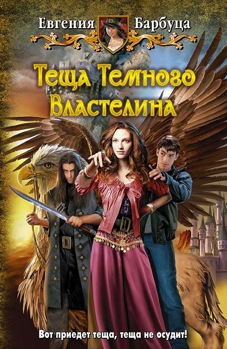 Евгения Барбуца «Теща Темного Властелина»