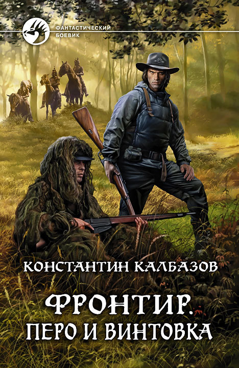 Константин Калбазов «Фронтир. Перо и винтовка»