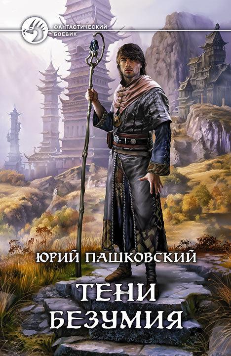 Юрий Пашковский «Тени безумия»