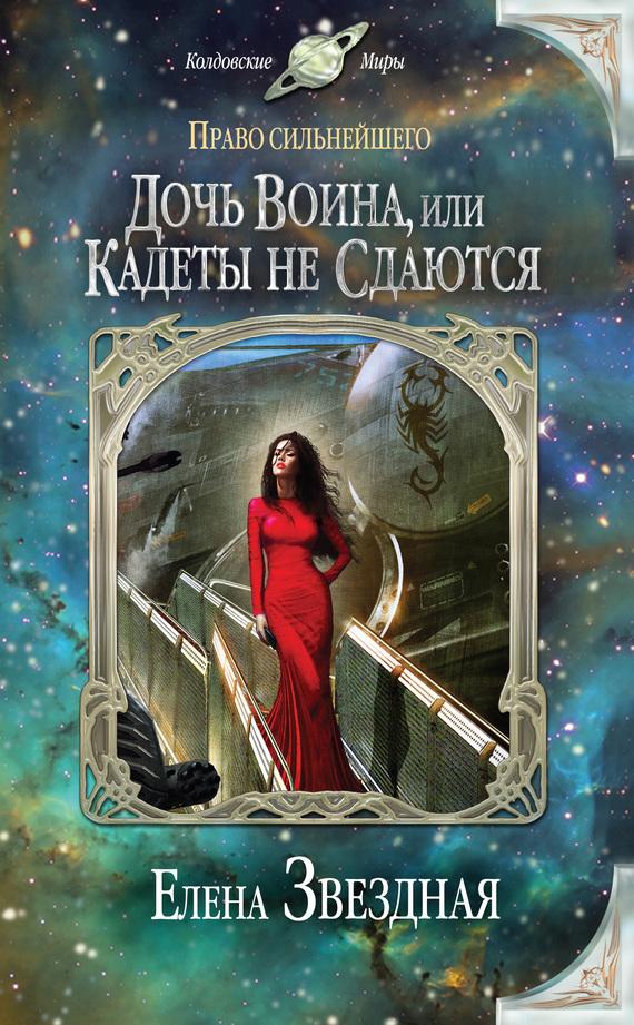 Елена Звёздная «Дочь воина, или Кадеты не сдаются»