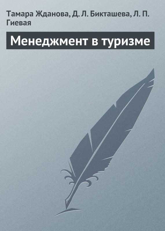 фото обложки издания Менеджмент в туризме