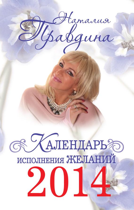 Наталия Правдина «Календарь исполнения желаний 2014»