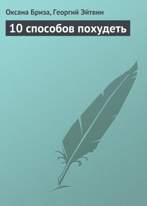 Оксана Бриза, Георгий Эйтвин «10 способов похудеть»