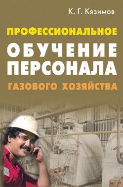 фото обложки издания Профессиональное обучение персонала газового хозяйства