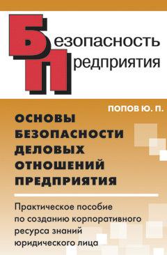 Обложка книги. Автор - Юрий Попов