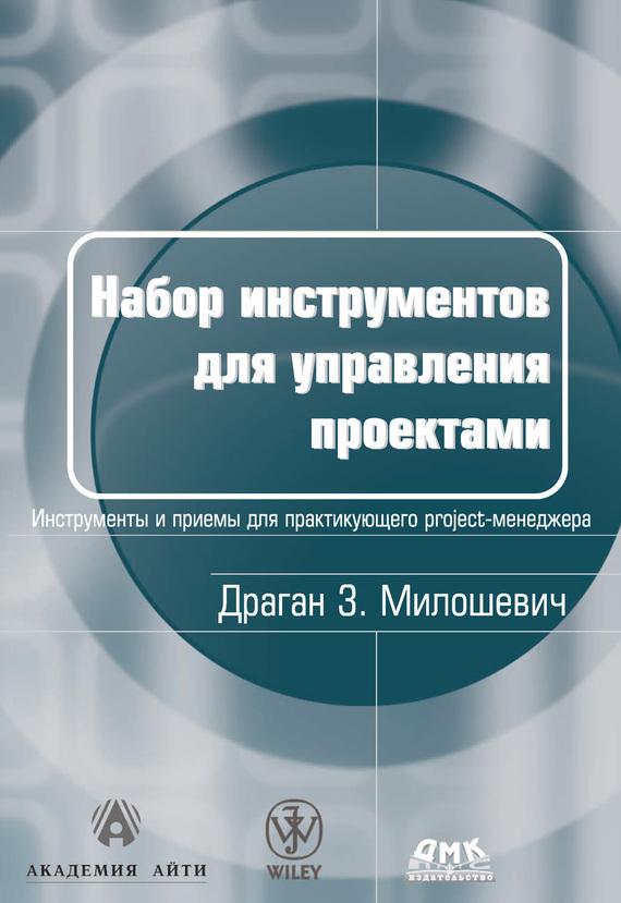 Обложка книги Набор инструментов для управления проектами