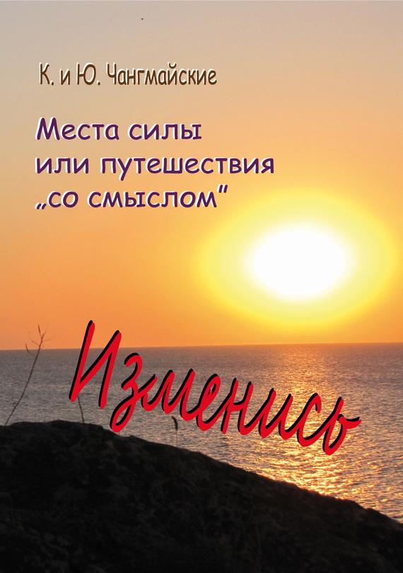 Юлия Чангмайская, Константин Чангмайский «Места силы, или Путешествия «со смыслом»»