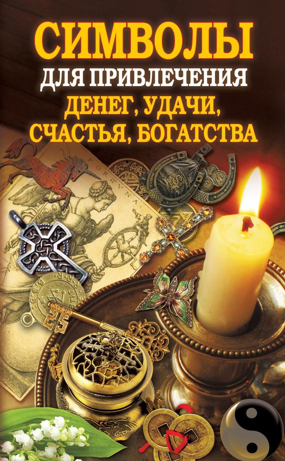 Ольга Романова «Символы для привлечения денег, удачи, счастья, богатства»