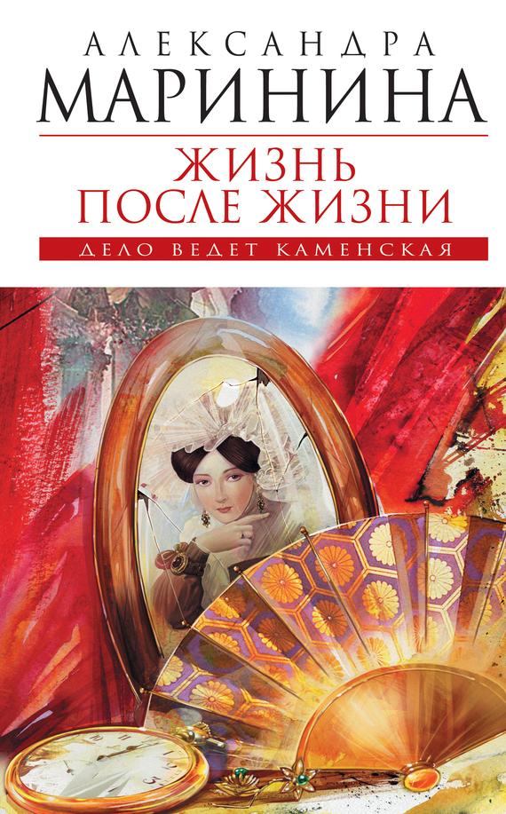 Александра Маринина «Жизнь после Жизни»