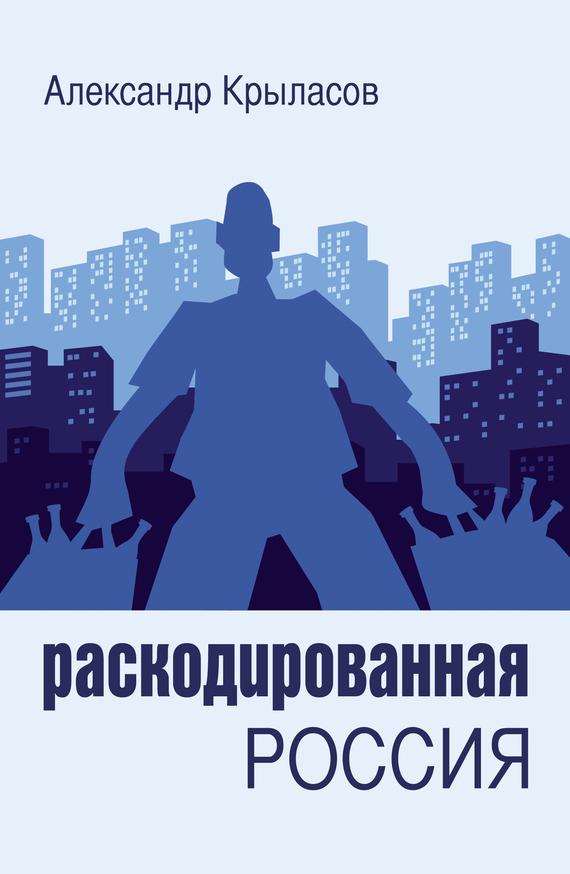 Александр Крыласов «Раскодированная Россия»