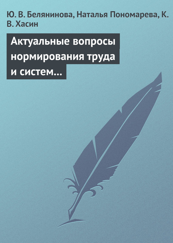 Обложка книги. Автор - Юлия Белянинова