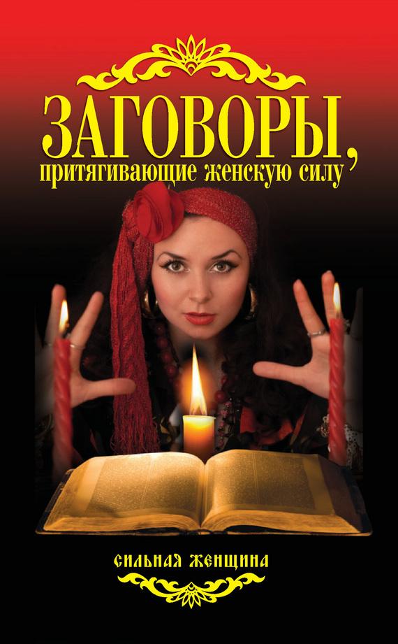 Антонина Соколова «Заговоры, притягивающие женскую силу»