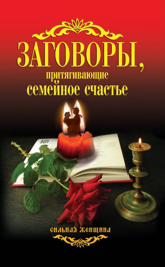 Антонина Соколова «Заговоры, притягивающие семейное счастье»