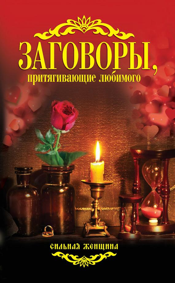 Антонина Соколова «Заговоры, притягивающие любимого»