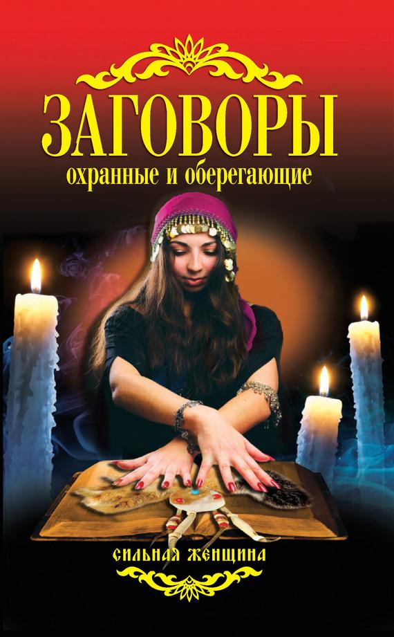 Антонина Соколова «Заговоры охранные и оберегающие»