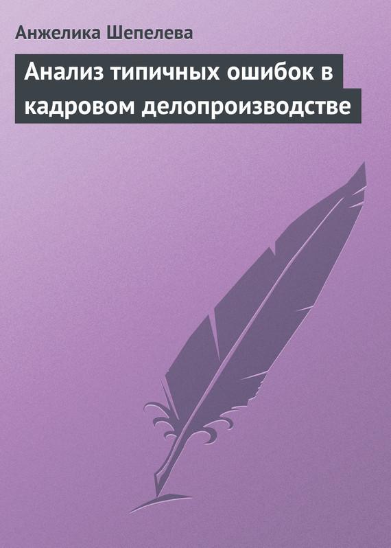 Обложка книги Анализ типичных ошибок в кадровом делопроизводстве