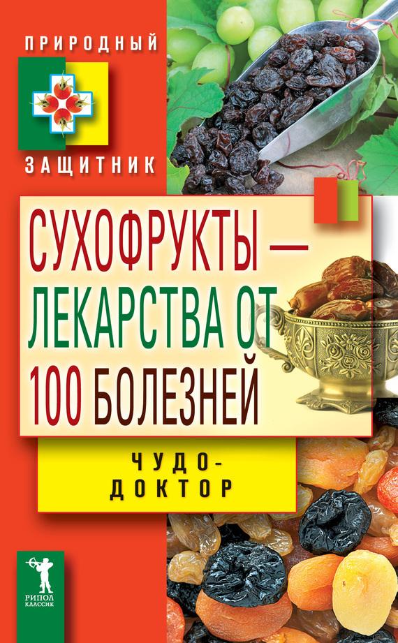 Виктор Зайцев «Сухофрукты – лекарства от 100 болезней. Чудо-доктор»