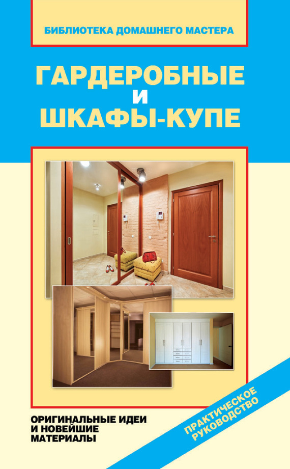 Walk-in closets and wardrobes. Original ideas and advanced materials