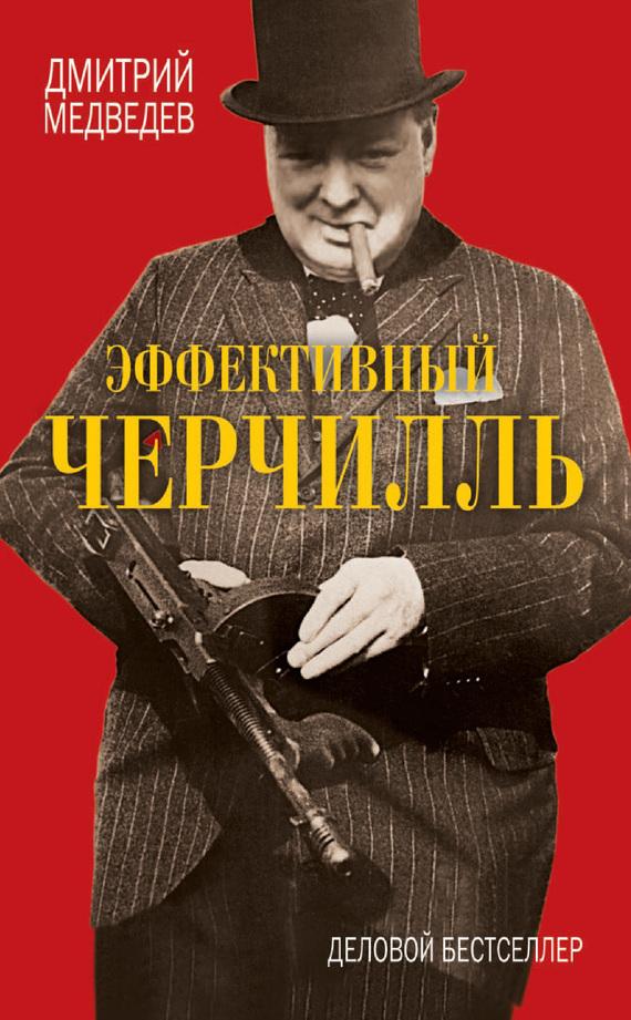 Обложка книги Эффективный Черчилль