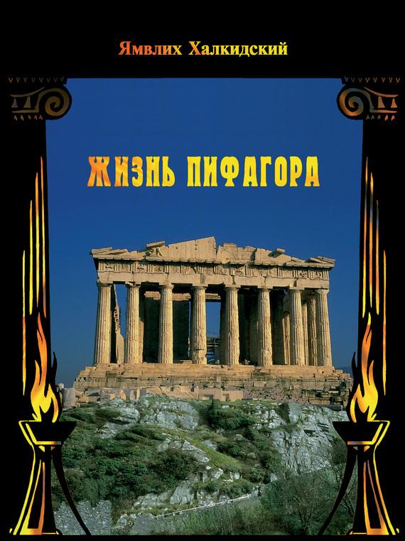 Ямвлих Халкидский «Жизнь Пифагора»