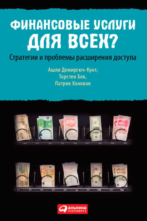 Обложка книги. Автор - Патрик Хонован