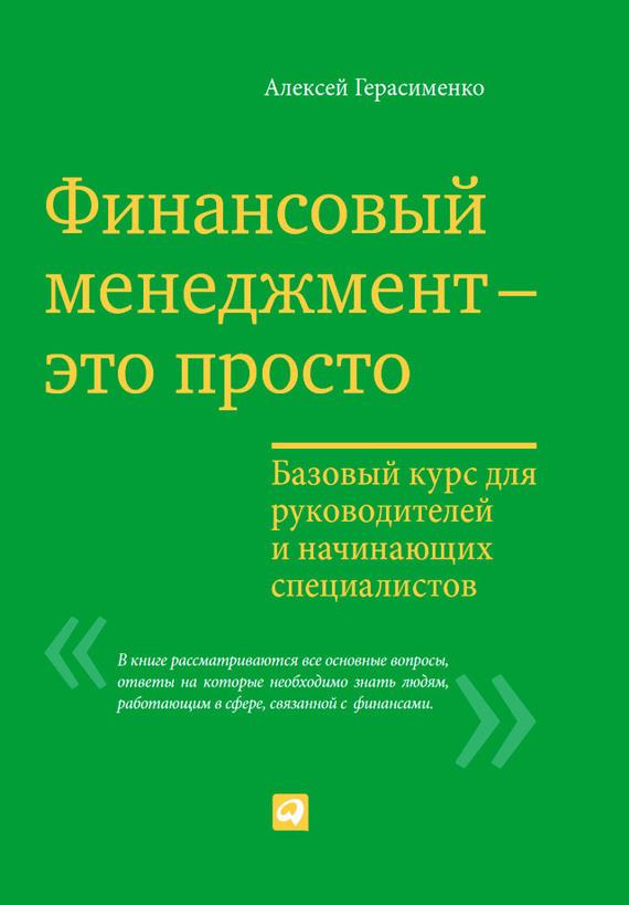 Обложка книги Финансовый менеджмент – это просто: Базовый курс для руководителей и начинающих специалистов