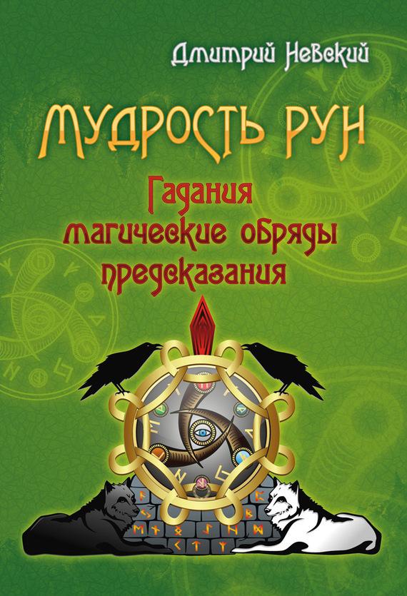 Дмитрий Невский «Мудрость Рун»