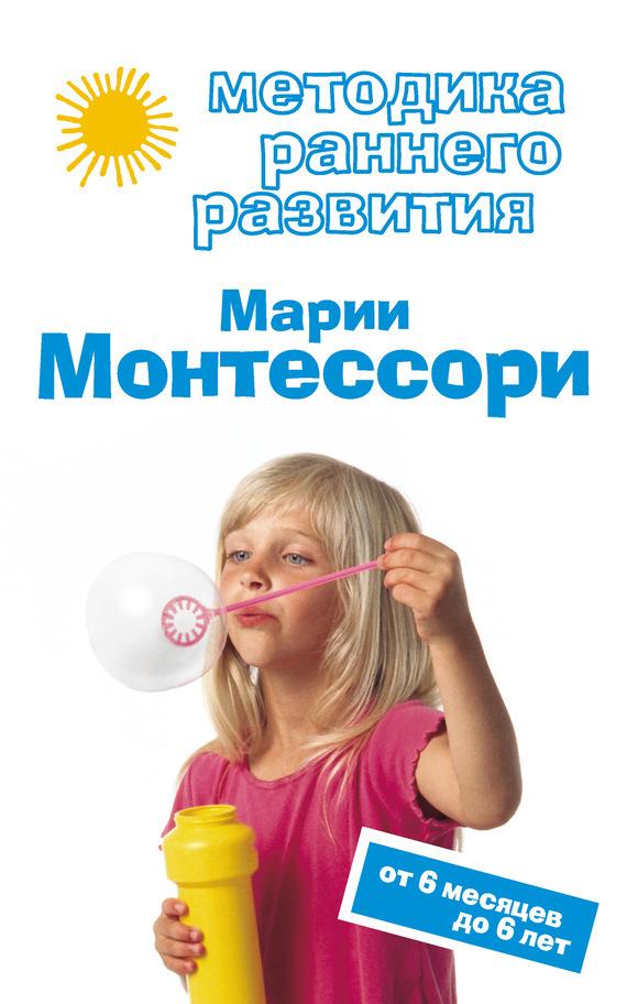 Виктория Дмитриева «Методика раннего развития Марии Монтессори. От 6 месяцев до 6 лет»