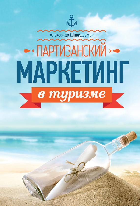 фото обложки издания Партизанский маркетинг в туризме