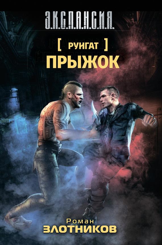 Роман Злотников «Руигат. Прыжок»
